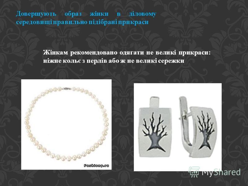 Довершують образ жінки в діловому середовищі правильно підібрані прикраси Жінкам рекомендовано одягати не великі прикраси: ніжне кольє з перлів або ж не великі сережки