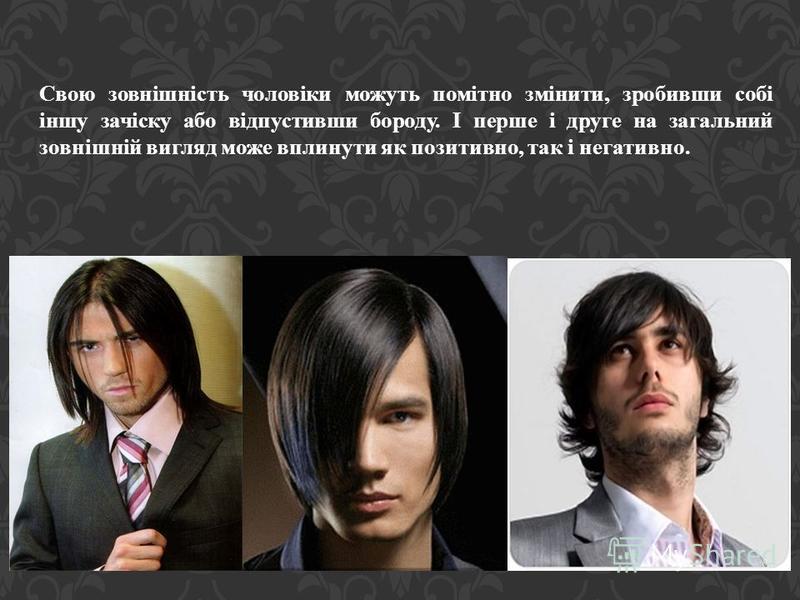 Свою зовнішність чоловіки можуть помітно змінити, зробивши собі іншу зачіску або відпустивши бороду. І перше і друге на загальний зовнішній вигляд може вплинути як позитивно, так і негативно.