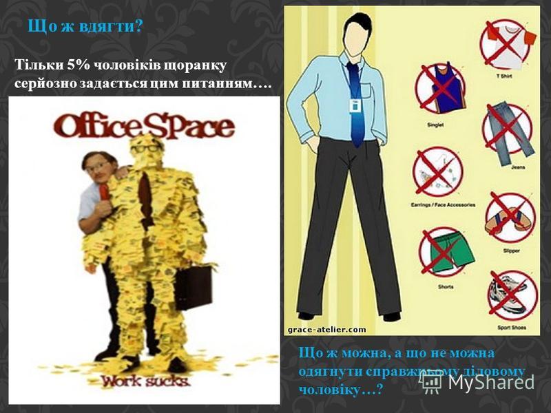 Що ж можна, а що не можна одягнути справжньому діловому чоловіку…? Що ж вдягти? Тільки 5% чоловіків щоранку серйозно задається цим питанням….