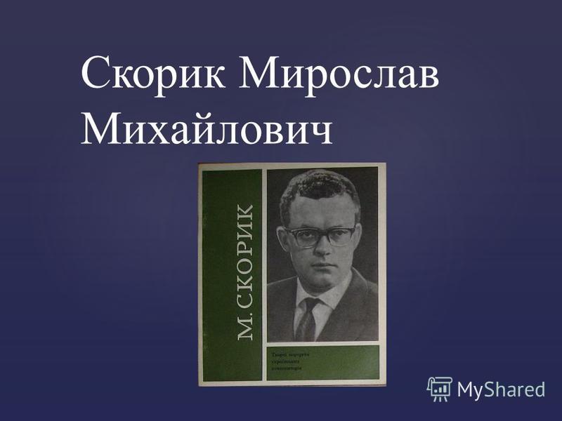 Скорик Мирослав Михайлович