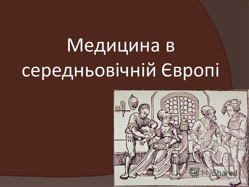Медицина в середньовічній Європі