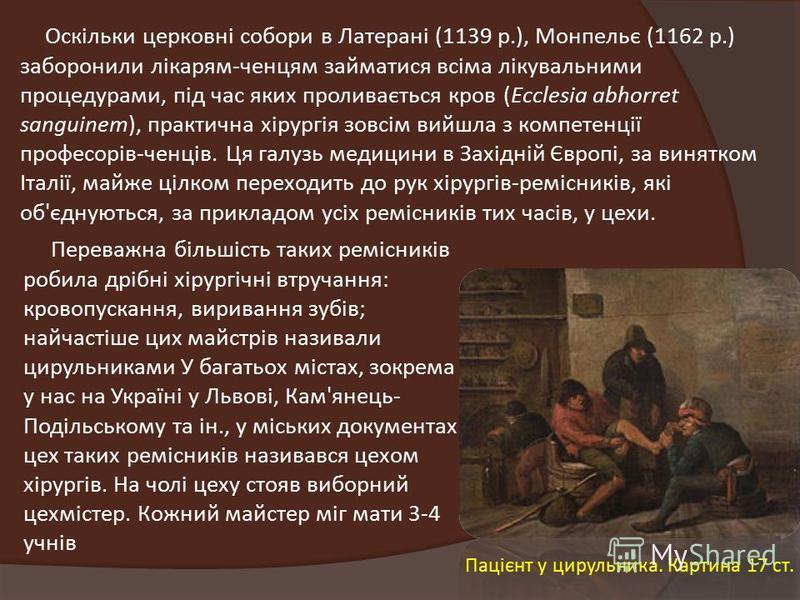 Оскільки церковні собори в Латерані (1139 p.), Монпельє (1162 р.) заборонили лікарям-ченцям займатися всіма лікувальними процедурами, під час яких проливається кров (Ecclesia abhorret sanguinem), практична хірургія зовсім вийшла з компетенції професо