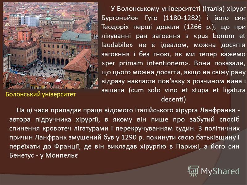У Болонському університеті (Італія) хірург Бургоньйон Гуго (1180-1282) і його син Теодоріх перші довели (1266 p.), що при лікуванні ран загоєння з «pus bonum et laudabile» не є ідеалом, можна досягти загоєння і без гною, як ми тепер кажемо «рег prima