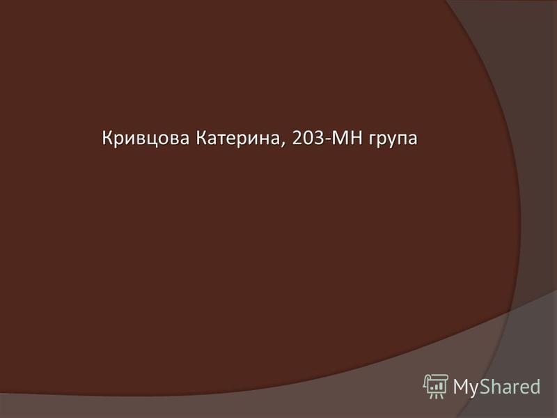 Кривцова Катерина, 203-МН група