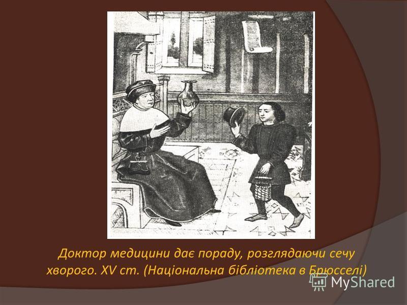 Доктор медицини дає пораду, розглядаючи сечу хворого. XV ст. (Національна бібліотека в Брюсселі)