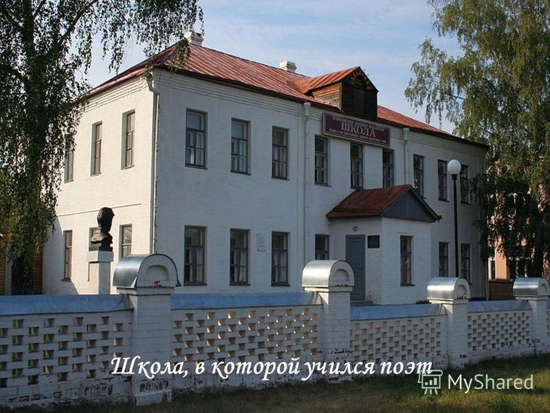 Школа, в которой учился поэт