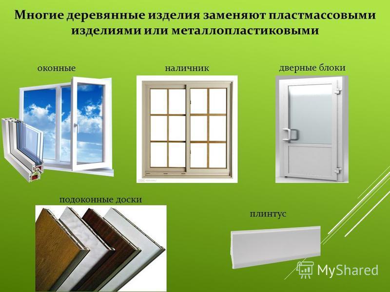 Многие деревянные изделия заменяют пластмассовыми изделиями или металлопластиковыми оконные дверные блоки плинтус наличник подоконные доски