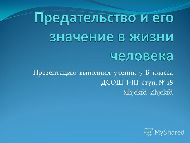 Презентацию выполнил ученик 7-Б класса ДСОШ I-III ступ. 18 Яhjckfd Zhjckfd