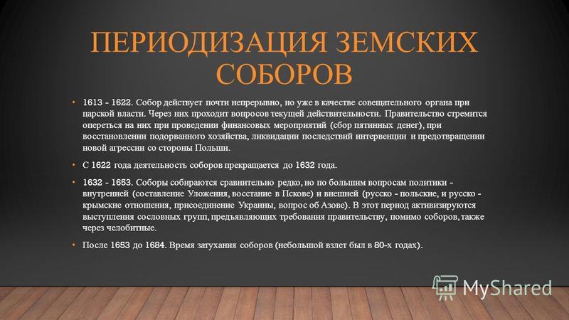 ПЕРИОДИЗАЦИЯ ЗЕМСКИХ СОБОРОВ 1613 - 1622. Собор действует почти непрерывно, но уже в качестве совещательного органа при царской власти. Через них проходит вопросов текущей действительности. Правительство стремится опереться на них при проведении фина