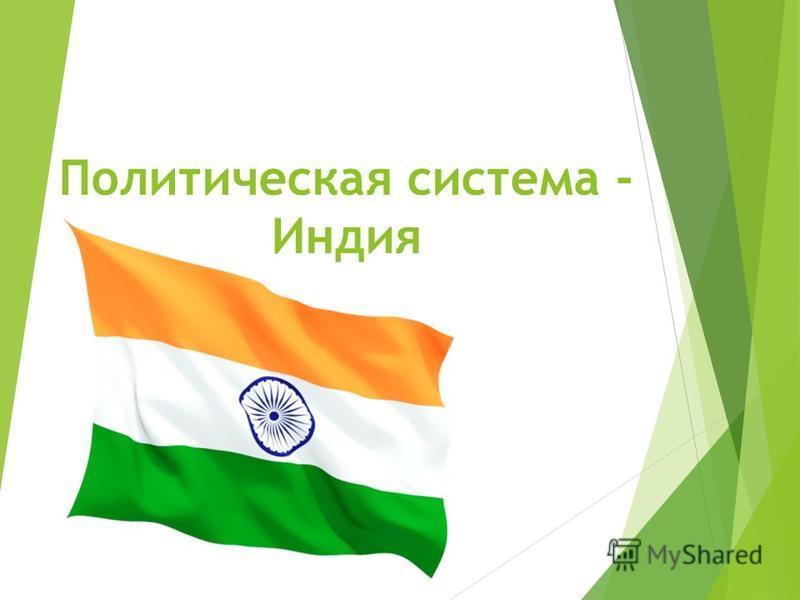 Политическая система - Индия