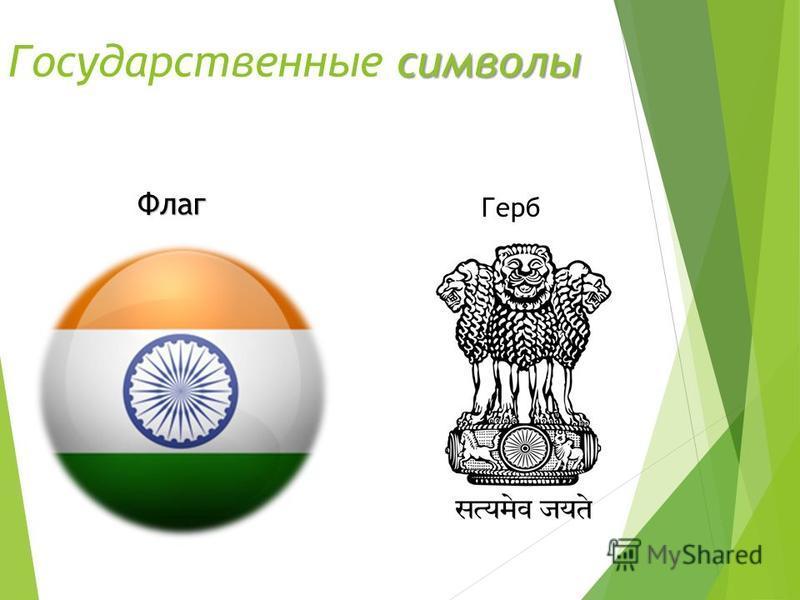 символы Государственные символы Флаг Герб