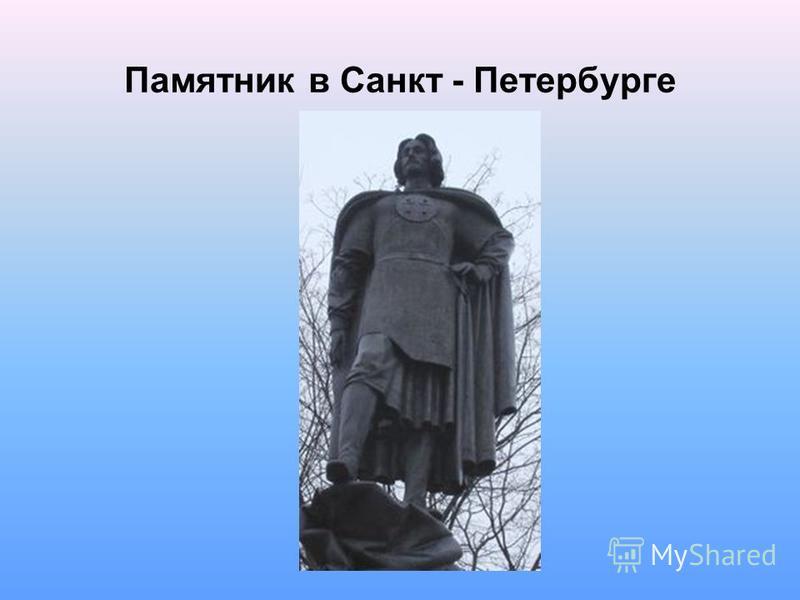 Памятник в Санкт - Петербурге
