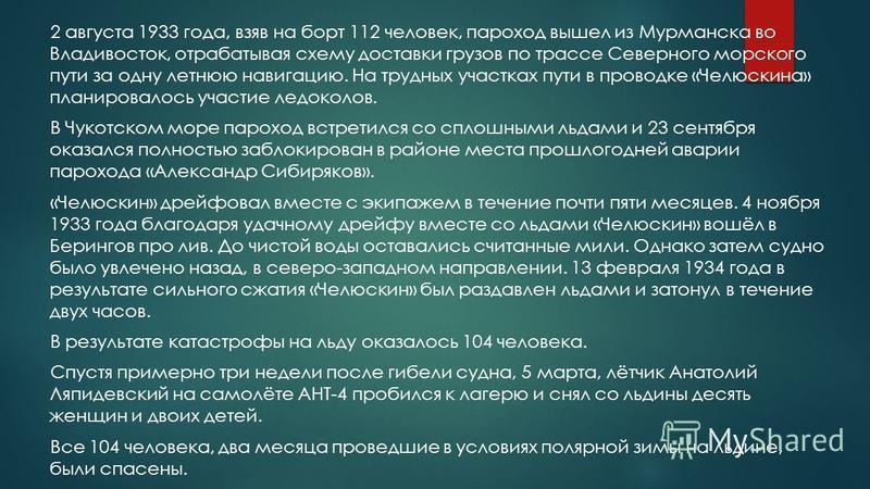 2 августа 1933 года, взяв на борт 112 человек, пароход вышел из Мурманска во Владивосток, отрабатывая схему доставки грузов по трассе Северного морского пути за одну летнюю навигацию. На трудных участках пути в проводке «Челюскина» планировалось учас