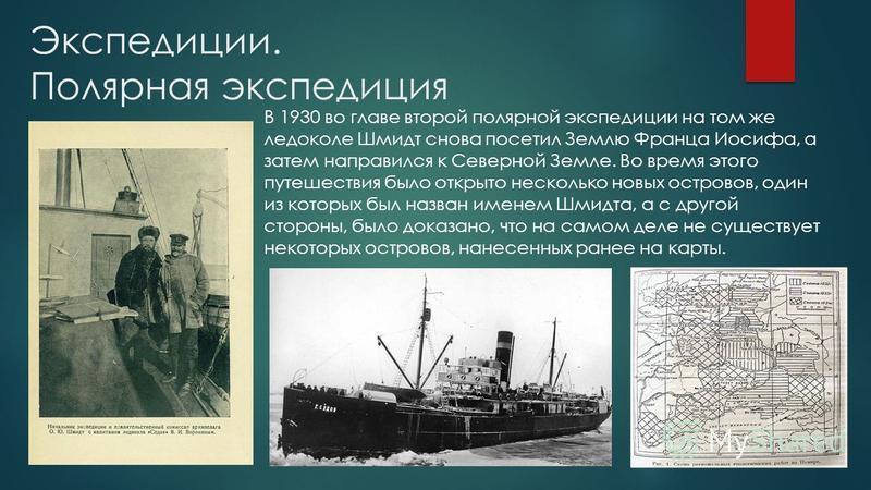 В 1930 во главе второй полярной экспедиции на том же ледоколе Шмидт снова посетил Землю Франца Иосифа, а затем направился к Северной Земле. Во время этого путешествия было открыто несколько новых островов, один из которых был назван именем Шмидта, а