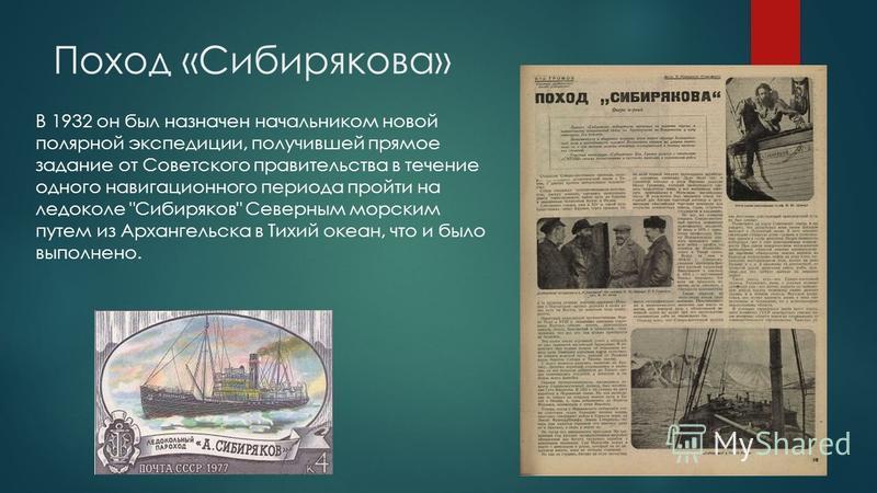 Поход «Сибирякова» В 1932 он был назначен начальником новой полярной экспедиции, получившей прямое задание от Советского правительства в течение одного навигационного периода пройти на ледоколе