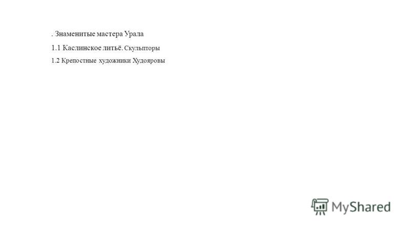 . Знаменитые мастера Урала 1.1 Каслинское литьё. Скульпторы 1.2 Крепостные художники Худояровы