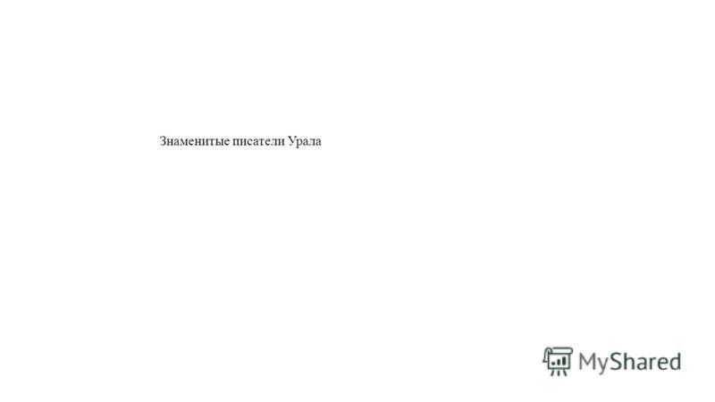 Знаменитые писатели Урала