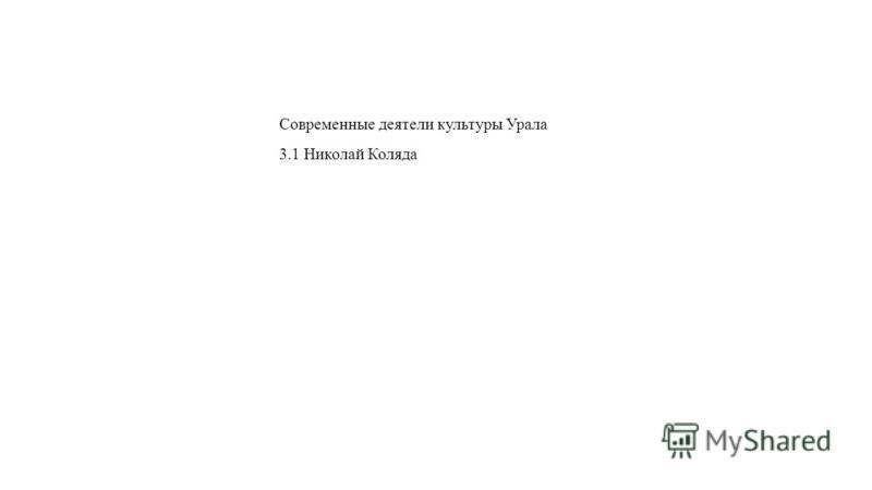 Современные деятели культуры Урала 3.1 Николай Коляда