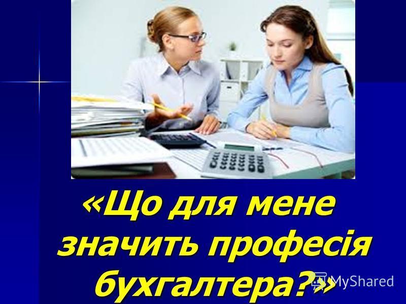 «Що для мене значить професія бухгалтера?»