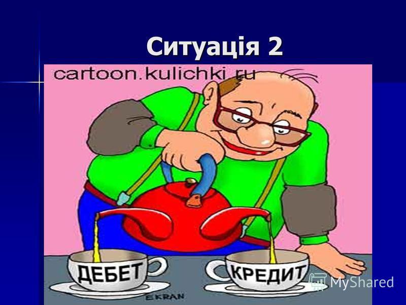 Ситуація 2