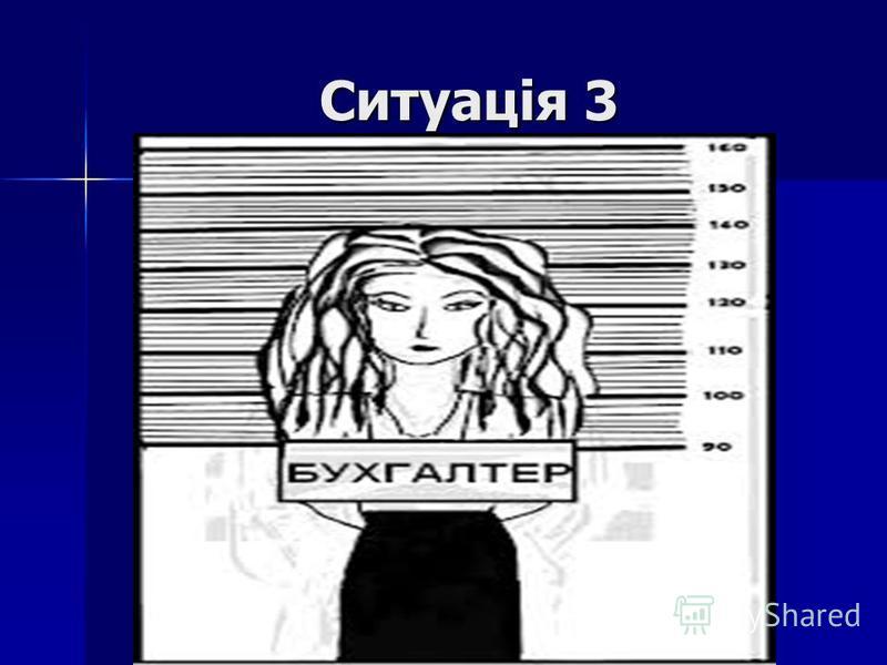 Ситуація 3