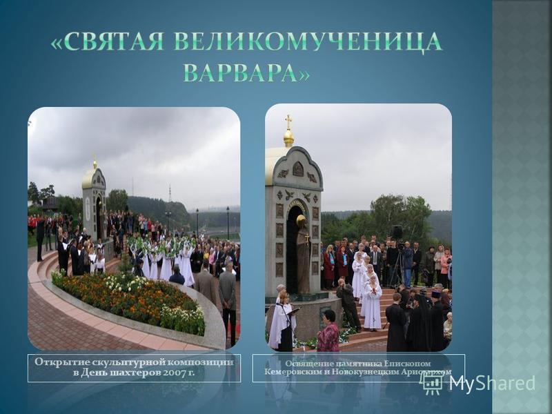 Открытие скульптурной композиции в День шахтеров 2007 г. Освящение памятника Епископом Кемеровским и Новокузнецким Аристархом