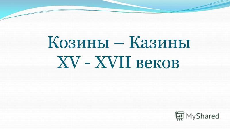 Козины – Казины XV - XVII веков
