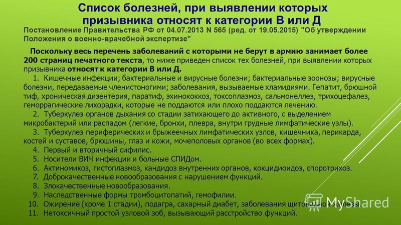 Постановление Правительства РФ от 04.07.2013 N 565 (ред. от 19.05.2015)