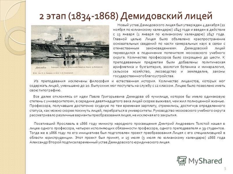 2 этап (1834-1868) Демидовский лицей Новый устав Демидовского лицея был утвержден 4 декабря (22 ноября по юлианскому календарю ) 1845 года и введен в действие с 13 января (1 января по юлианскому календарю ) 1847 года. Главной целью Лицея было объявле