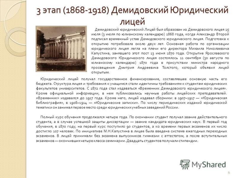 3 этап (1868-1918) Демидовский Юридический лицей 6 Демидовский юридический Лицей был образован из Демидовского лицея 15 июля (3 июля по юлианскому календарю ) 1868 года, когда Александр Второй подписал временный устав Демидовского юридического лицея.