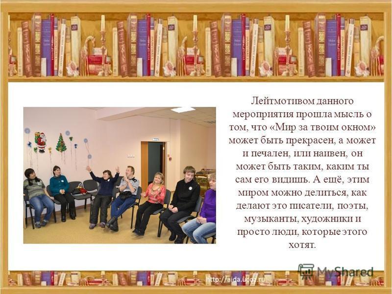 Десятого декабря 2015 года Центральная библиотека открыла двери для своих друзей, предложив им принять участие в занимательной программе «Мир за твоим окном», подготовленной к Международному дню инвалидов.