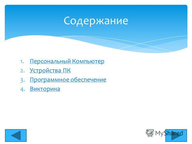Персональный Компьютер Автор презентации Орлов Илья Учащийся 11 А класса