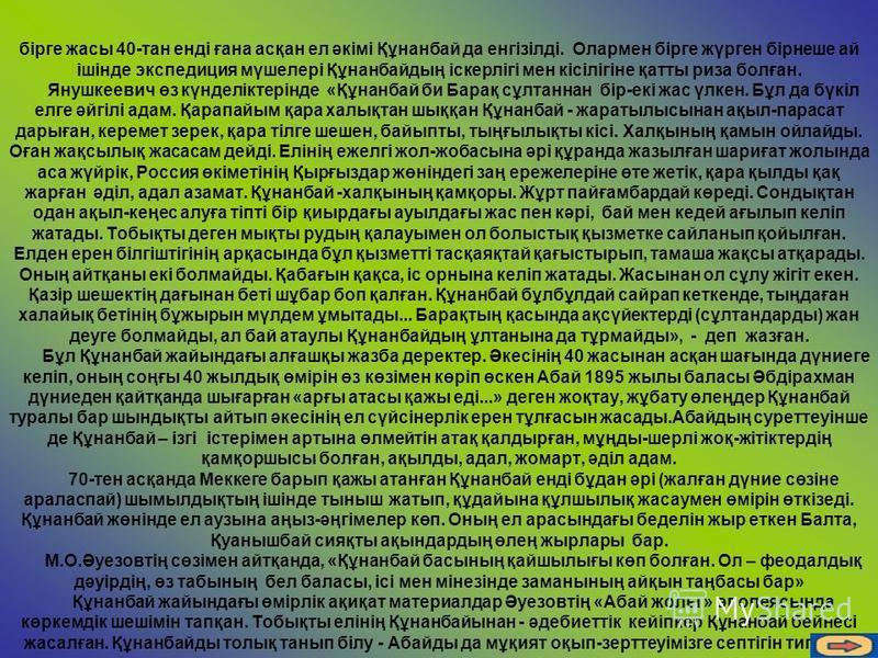 Құнанбай Өскенбайұлы (1804-1886) Абайдың әкесі, аға сұлтан, қоғам қайраткері. Әкесі Өскенбай Ырғызбайұлы Тобықты елін билеген беделді адам болған. Өскенбайдан басталған билікті оның ұрпағы 150 жыл бойы, кеңес өкіметі келгенге дейін қолдарынан шығарға