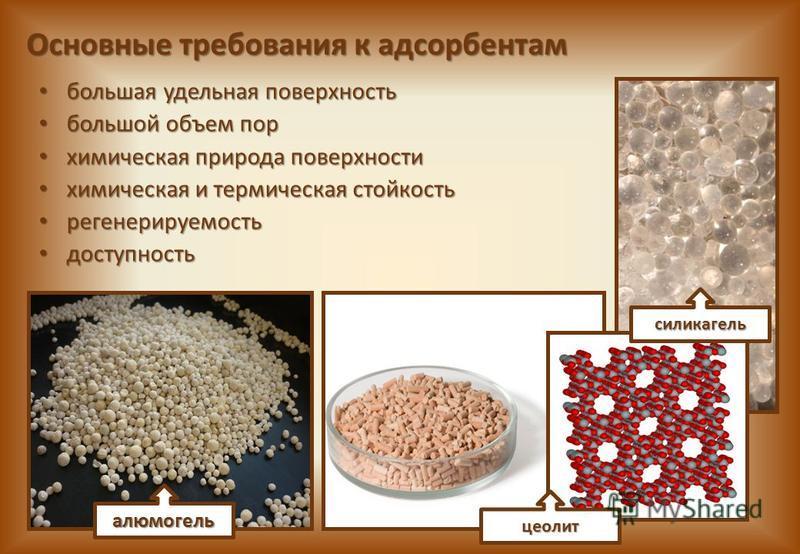 Основные требования к адсорбентам большая удельная поверхность большая удельная поверхность большой объем пор большой объем пор химическая природа поверхности химическая природа поверхности химическая и термическая стойкость химическая и термическая