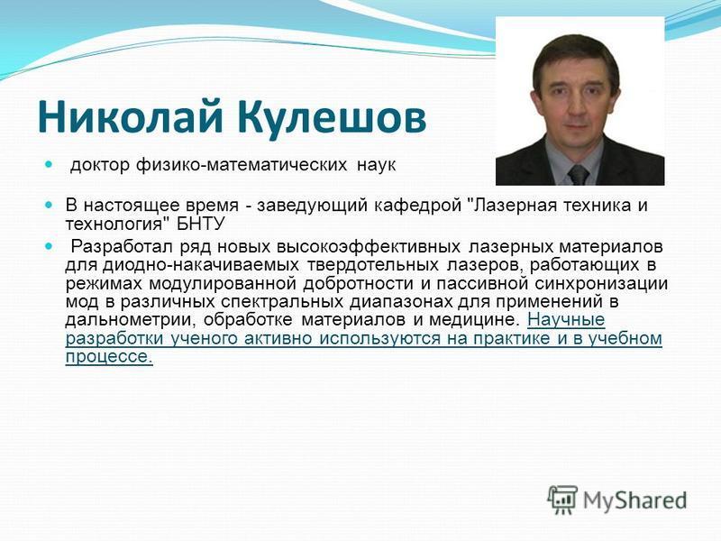 Николай Кулешов доктор физико-математических наук В настоящее время - заведующий кафедрой