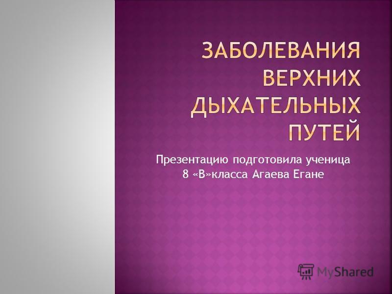 Презентацию подготовила ученица 8 «В»класса Агаева Егане