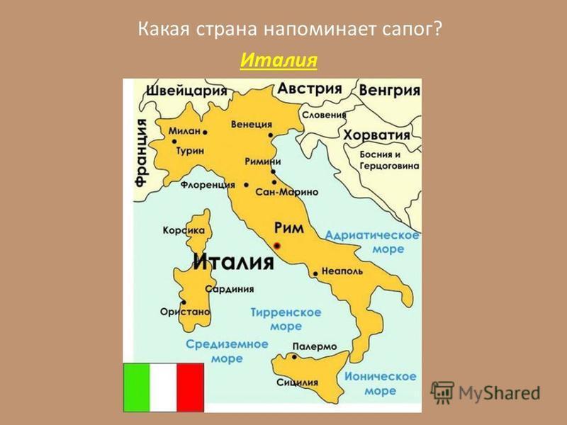 Какая страна напоминает сапог? Италия