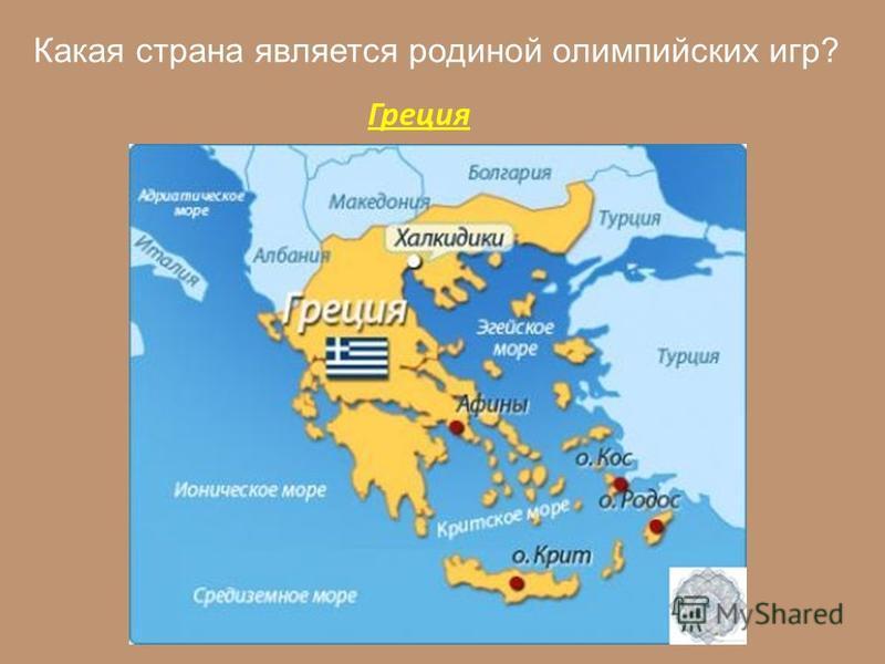 Какая страна является родиной олимпийских игр? Греция