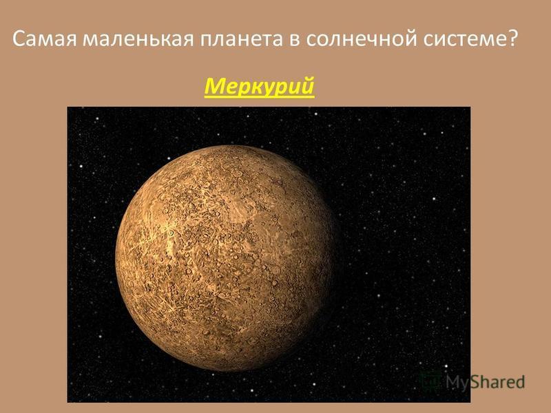 Самая маленькая планета в солнечной системе? Меркурий