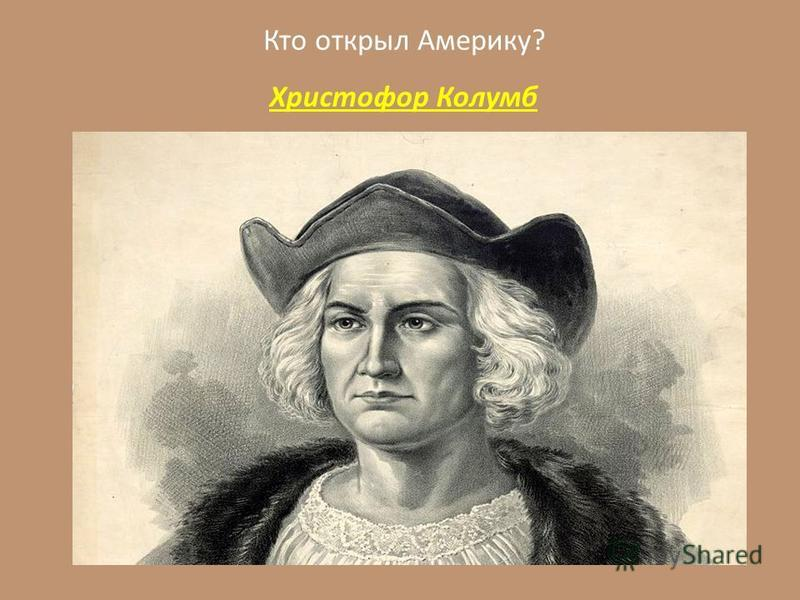 Кто открыл Америку? Христофор Колумб