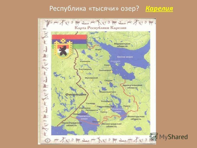 Республика «тысячи» озер? Карелия
