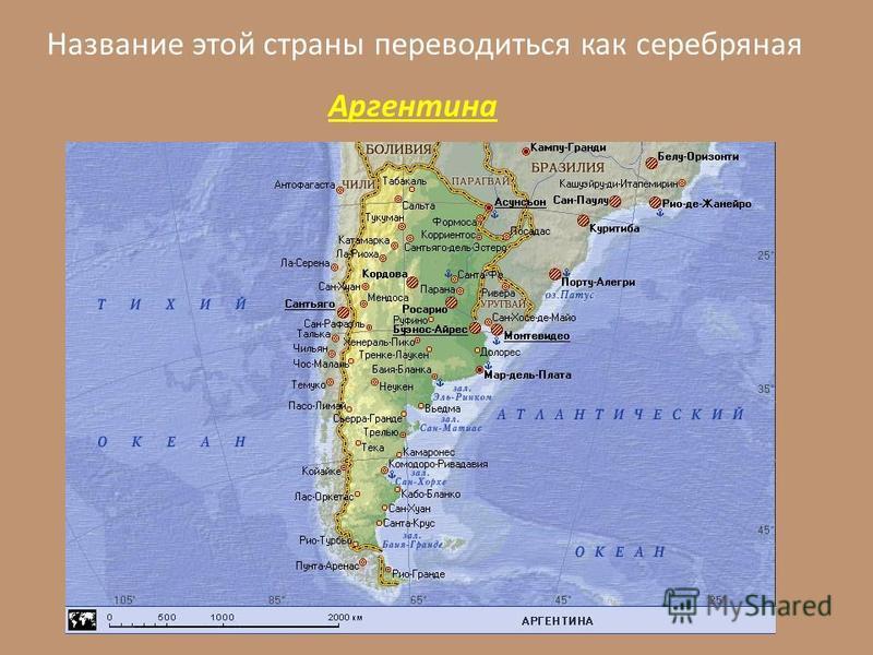 Название этой страны переводиться как серебряная Аргентина