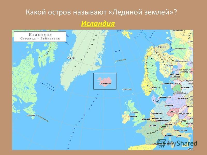 Какой остров называют «Ледяной землей»? Исландия