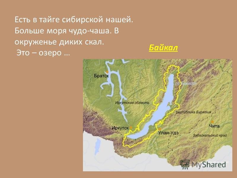 Есть в тайге сибирской нашей. Больше моря чудо-чаша. В окруженье диких скал. Это – озеро … Байкал
