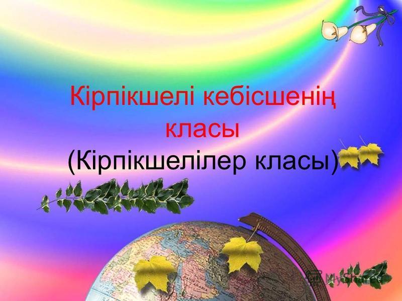 Кірпікшелі кебісшенің класы (Кірпікшелілер класы)