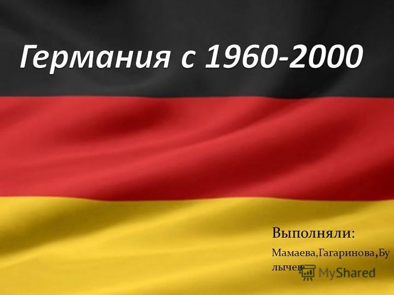 Выполняли: Мамаева,Гагаринова, Бу лычев