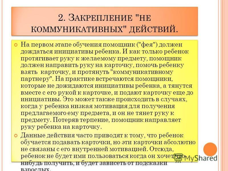 2. З АКРЕПЛЕНИЕ