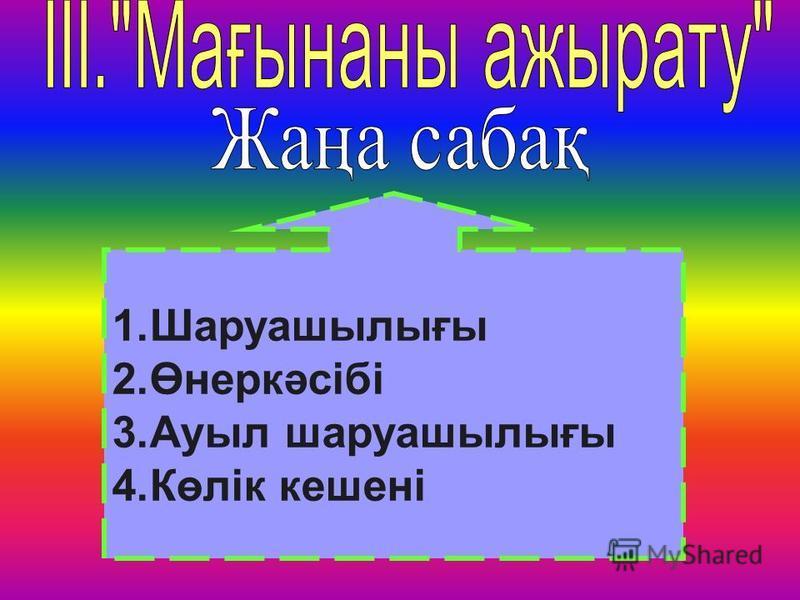 1.Шаруашылығы 2.Өнеркәсібі 3.Ауыл шаруашылығы 4.Көлік кешені