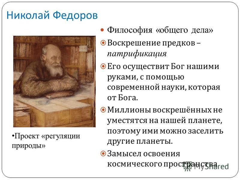 Философия Федорова Краткое Содержание