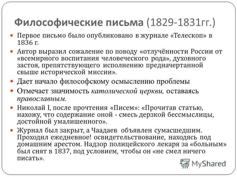 Философические письма (1829-1831 гг.) Первое письмо было опубликовано в журнале « Телескоп » в 1836 г. Автор выразил сожаление по поводу « отлучённости России от « всемирного воспитания человеческого рода », духовного застоя, препятствующего исполнен